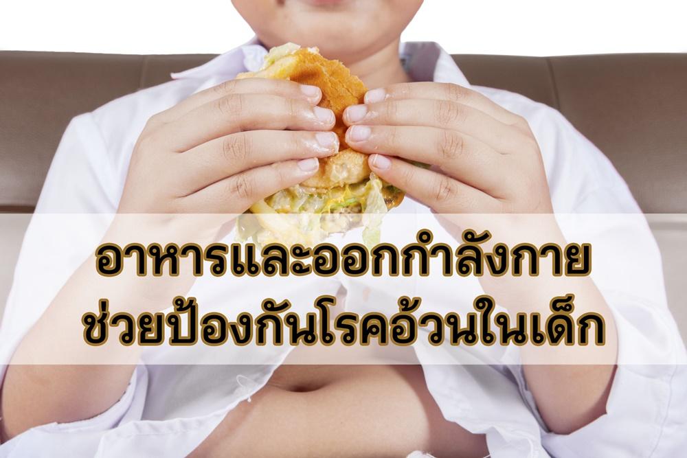 โรคอ้วนในเด็กป้องกันได้ thaihealth