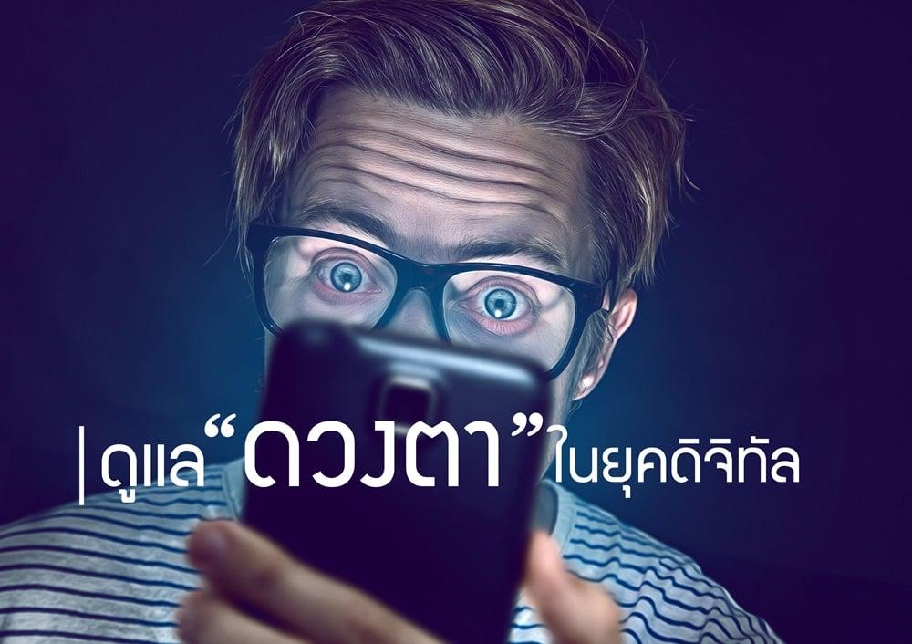ดูแล ?ดวงตา? ในยุคดิจิทัล thaihealth