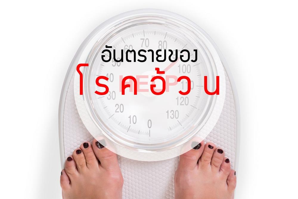 อันตรายของ ?โรคอ้วน? thaihealth