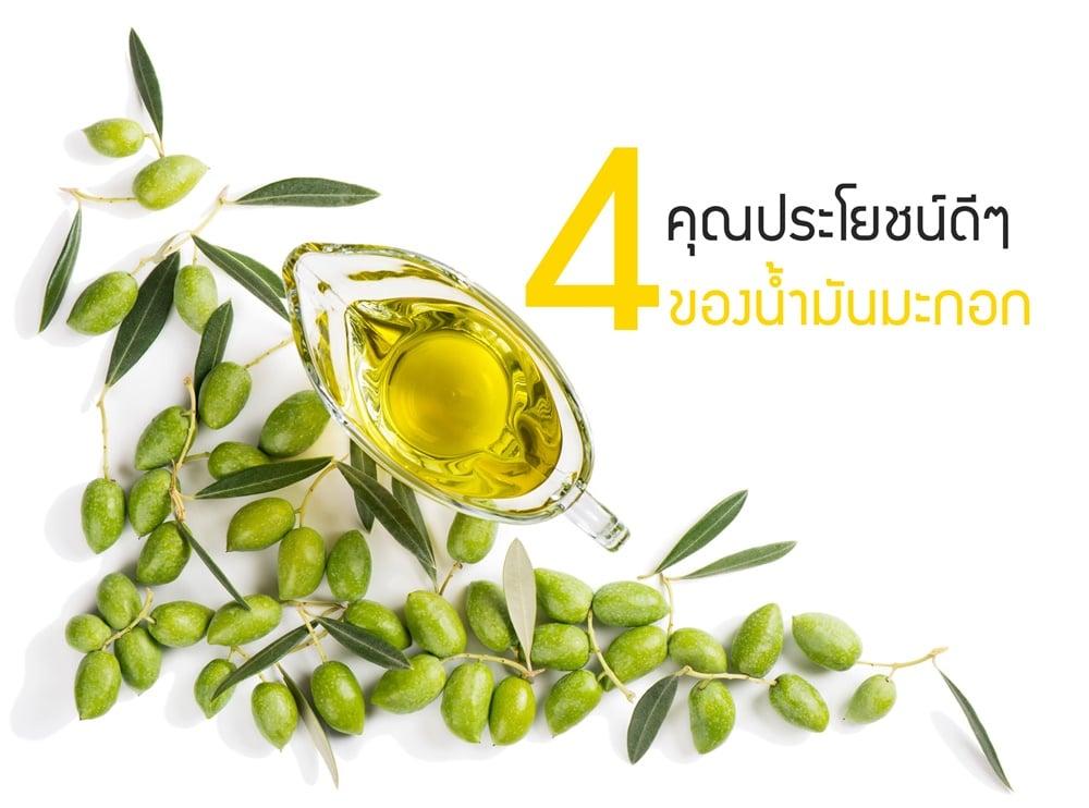4 คุณประโยชน์ดีๆ ของน้ำมันมะกอก thaihealth