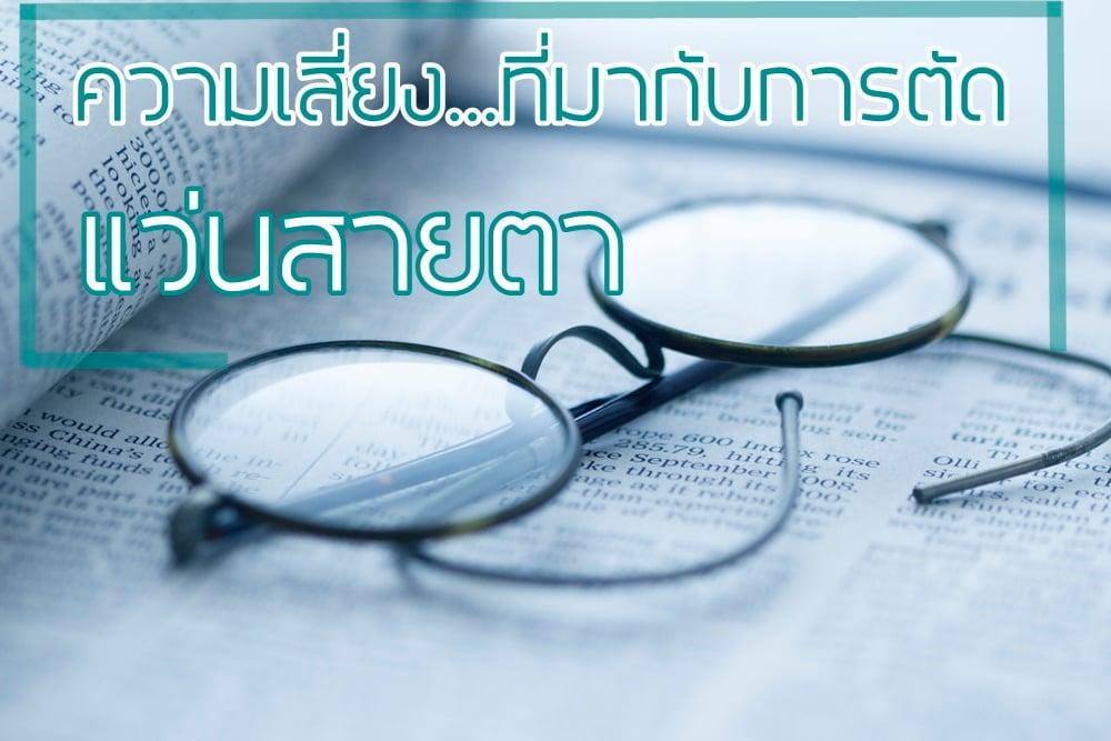 ความเสี่ยง...ที่มากับการตัด\'แว่นสายตา\' thaihealth