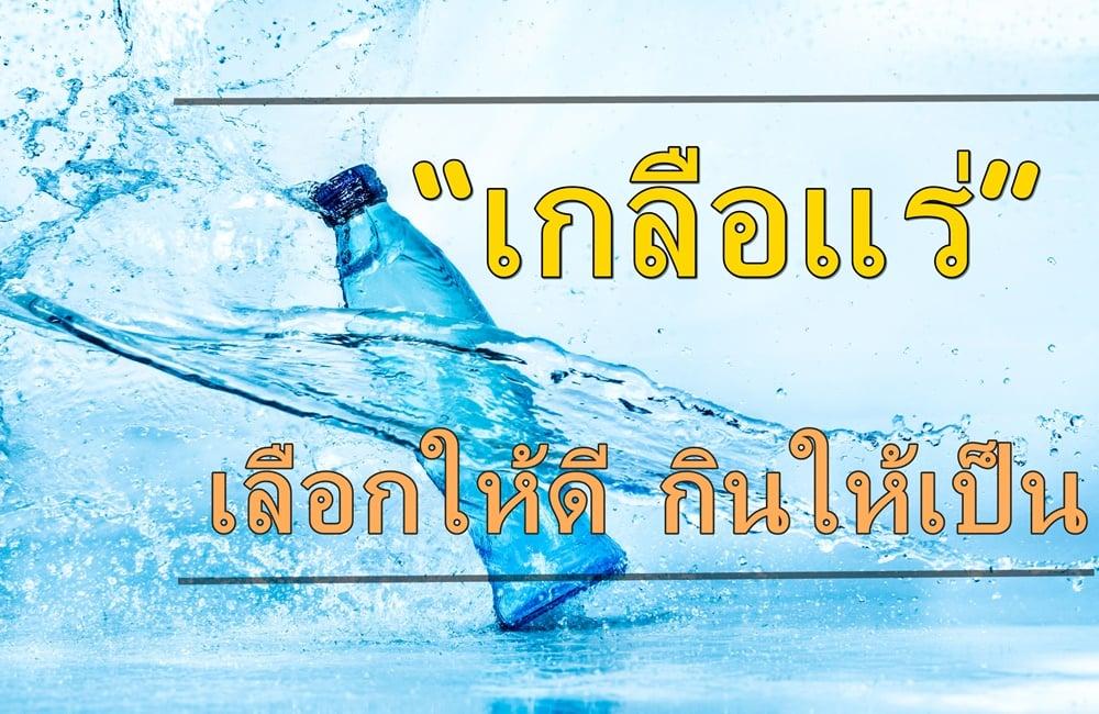 """""""เกลือแร่"""" เลือกให้ดี ดื่มให้เป็น  thaihealth"""