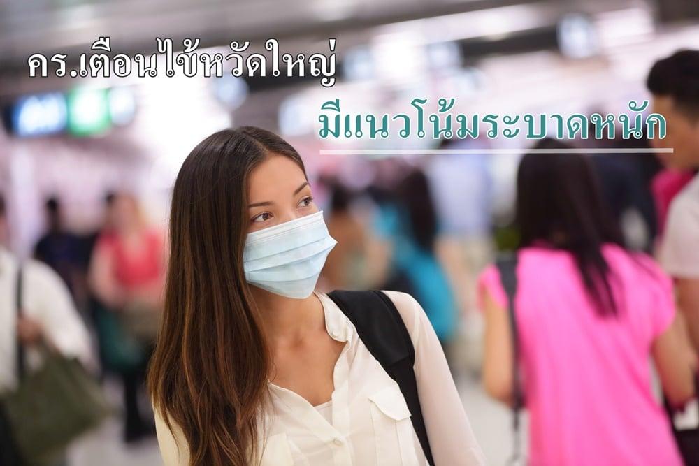 คร.เตือนไข้หวัดใหญ่มีแนวโน้มระบาดหนัก thaihealth