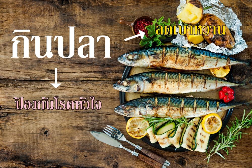 กินปลา ลดเบาหวาน ป้องกันโรคหัวใจ thaihealth
