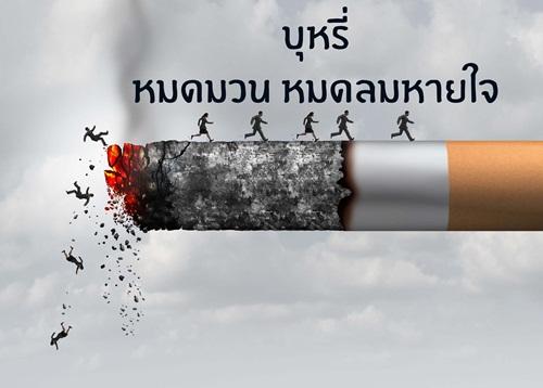 บุหรี่ หมดมวน หมดลมหายใจ thaihealth
