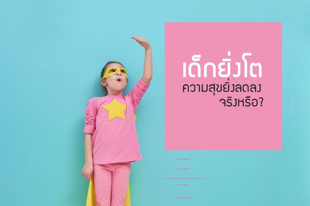 เด็กยิ่งโต ความสุขยิ่งลดลงจริงหรือ? thaihealth