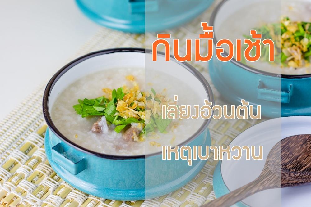 กินมื้อเช้า เลี่ยงอ้วนต้นเหตุเบาหวาน thaihealth