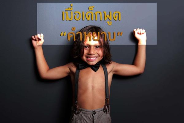 เมื่อเด็ก..พูดคำหยาบ thaihealth
