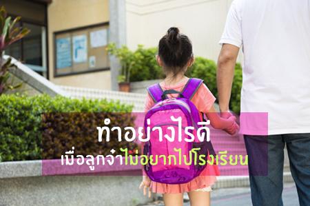 ทำอย่างไรดี..เมื่อลูกจ๋าไม่อยากไปโรงเรียน thaihealth