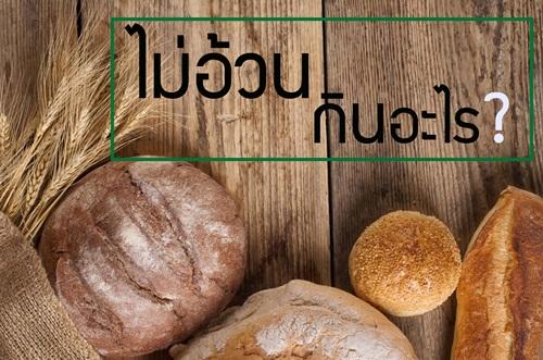 ไม่อ้วน กินอะไร? thaihealth