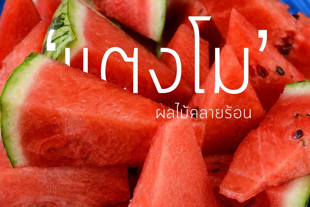 ?แตงโม?ผลไม้คลายร้อน thaihealth