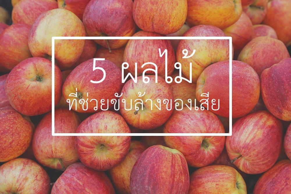 5 ผลไม้ที่ช่วยขับล้างของเสีย  thaihealth