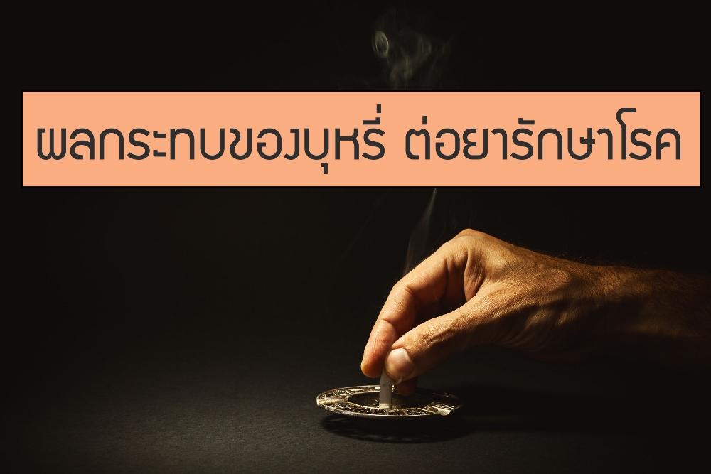 ผลกระทบของบุหรี่ ต่อยารักษาโรค thaihealth