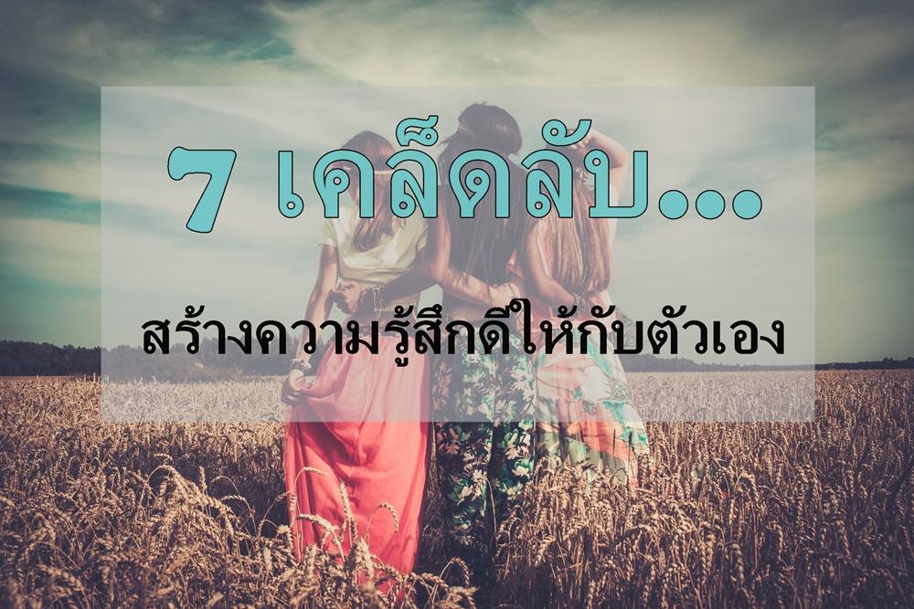 7 เคล็ดลับ สร้างความรู้สึกดีให้กับตัวเอง  thaihealth