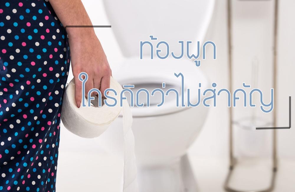 ท้องผูก ใครคิดว่าไม่สำคัญ thaihealth