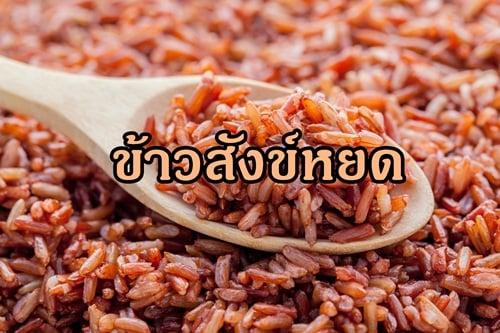 ข้าวสังข์หยด thaihealth