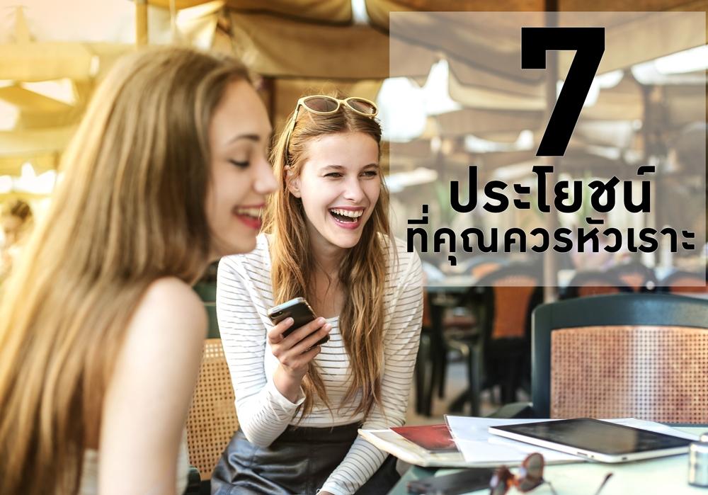 7 ประโยชน์ที่คุณควรหัวเราะ thaihealth