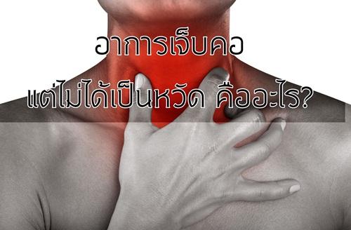 อาการเจ็บคอ แต่ไม่ได้เป็นหวัด คืออะไร?  thaihealth