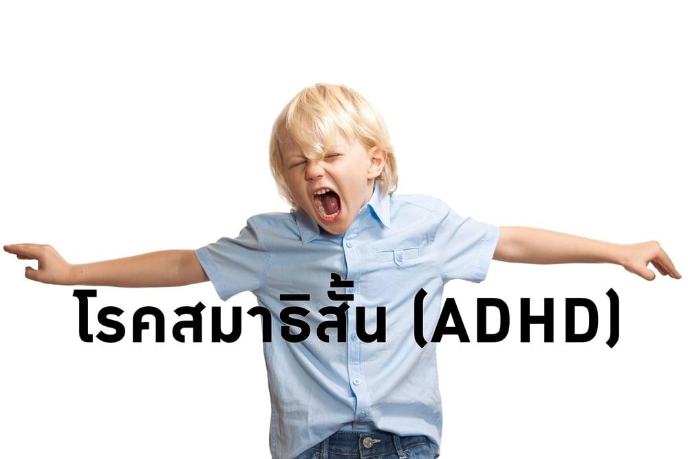 ทำความเข้าใจกับ โรคสมาธิสั้น (ADHD)