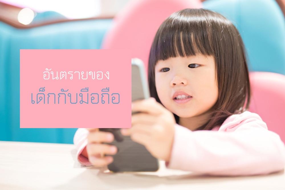 พ่อแม่ควรอ่าน! อันตรายของ เด็กกับมือถือ