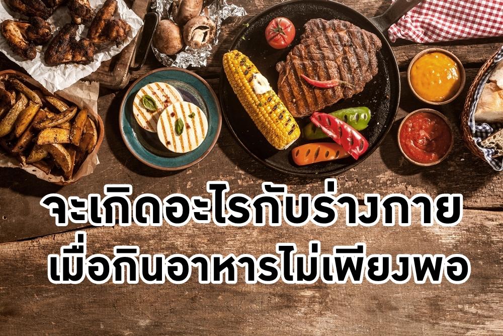 จะเกิดอะไรกับร่างกายเมื่อกินอาหารไม่เพียงพอ thaihealth