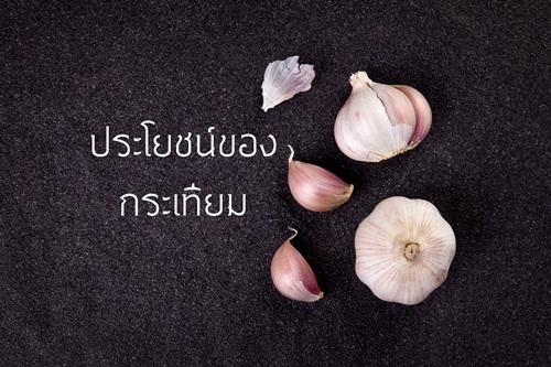 ประโยชน์ของกระเทียม thaihealth