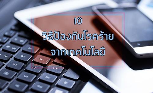 10 วิธีป้องกันโรคร้ายจากเทคโนโลยี thaihealth