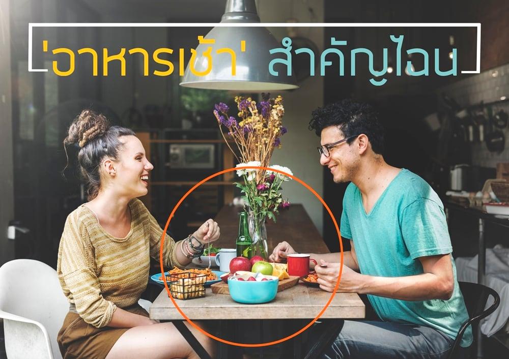 ?อาหารเช้า? สำคัญไฉน thaihealth