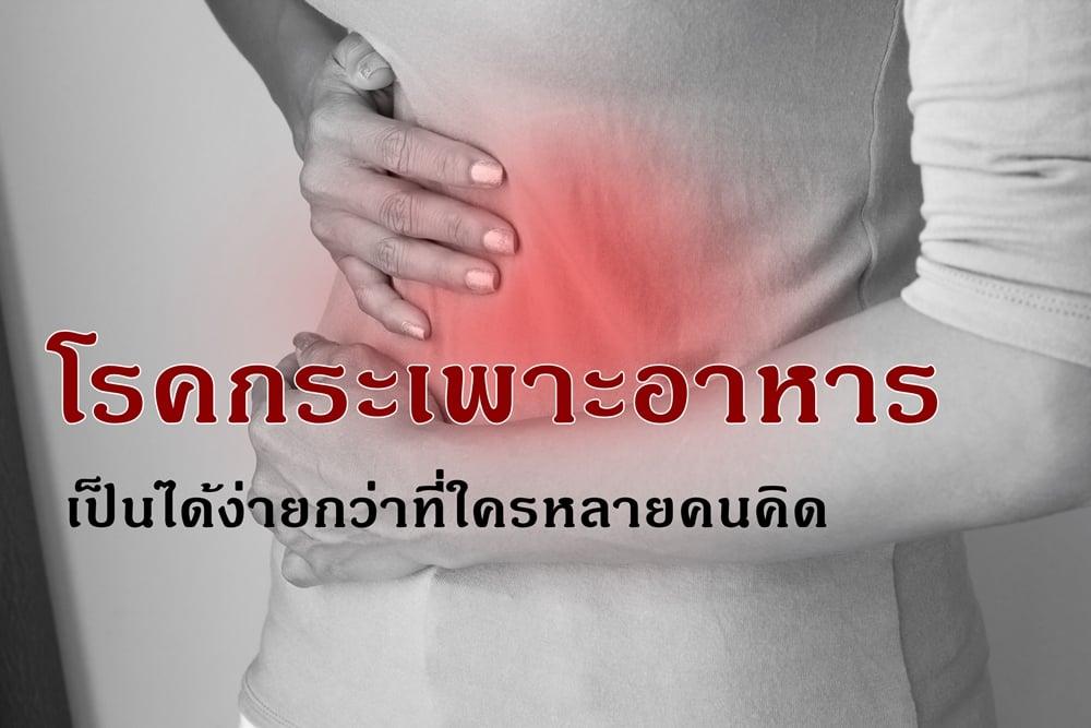 โรคกระเพาะอาหาร เป็นได้ง่ายกว่าที่ใครหลายคนคิด thaihealth