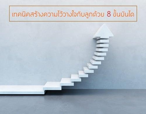 เทคนิคสร้างความไว้วางใจกับลูกด้วย 8ขั้นบันได thaihealth
