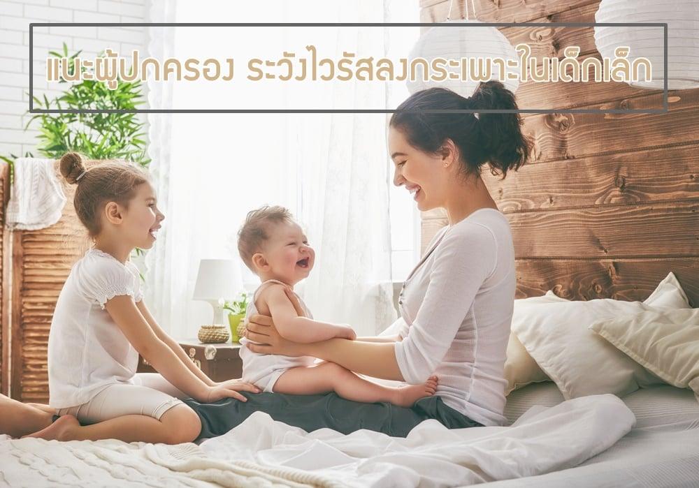 แนะผู้ปกครอง ระวังไวรัสลงกระเพาะในเด็กเล็ก thaihealth