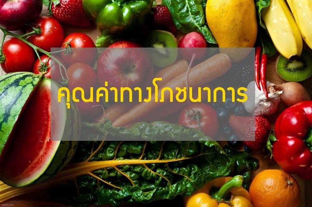 คุณค่าทางโภชนาการ thaihealth