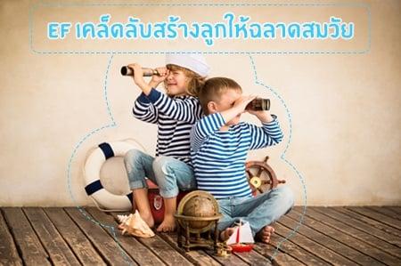"""EF"" เคล็ดลับสร้างลูกให้ฉลาดสมวัย thaihealth"