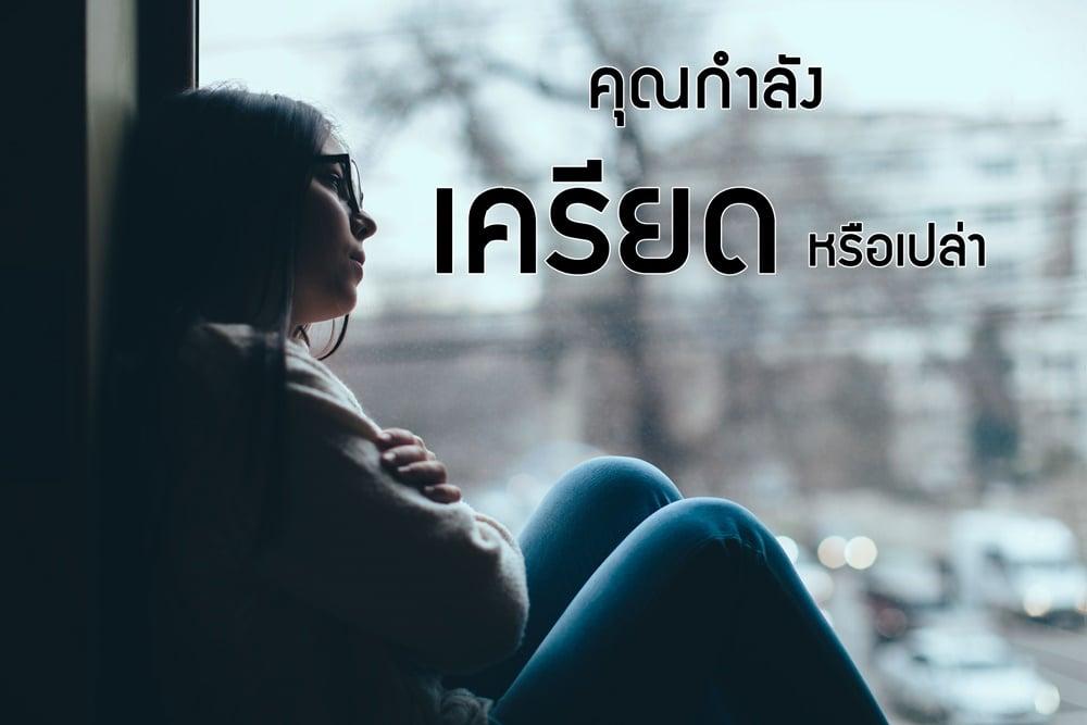 คุณกําลังเครียดหรือเปล่า thaihealth