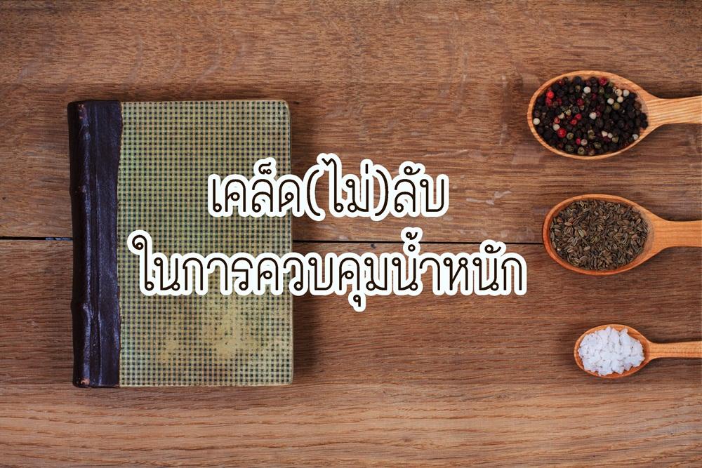 เคล็ด(ไม่)ลับในการควบคุมน้ำหนัก thaihealth