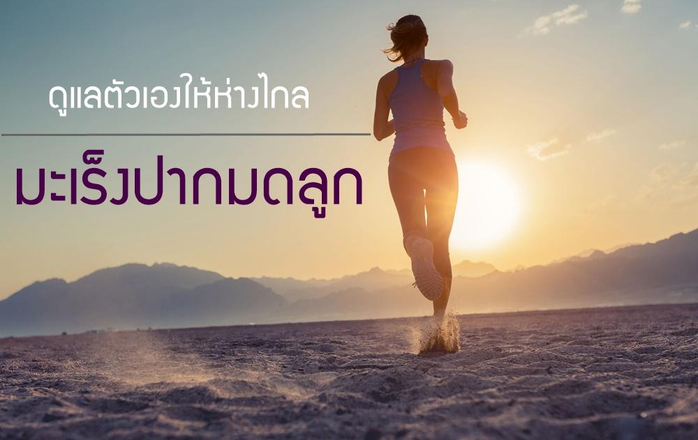 ดูแลตัวเองให้ห่างไกลมะเร็งปากมดลูก thaihealth
