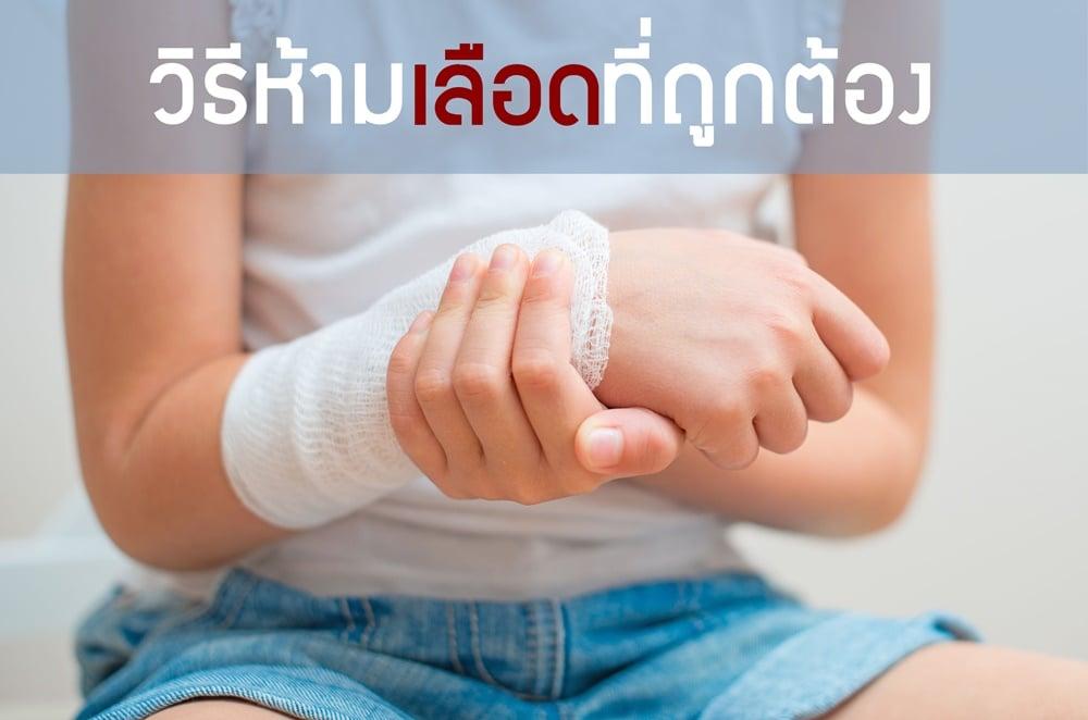 วิธีห้ามเลือดที่ถูกต้อง thaihealth