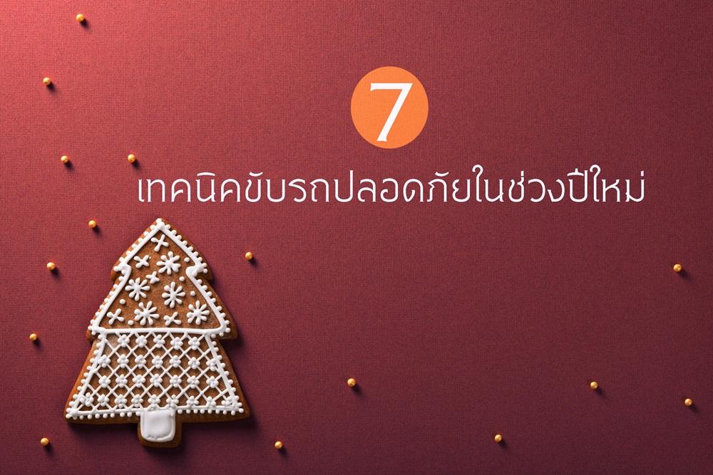 7เทคนิคขับรถปลอดภัยในช่วงปีใหม่ thaihealth
