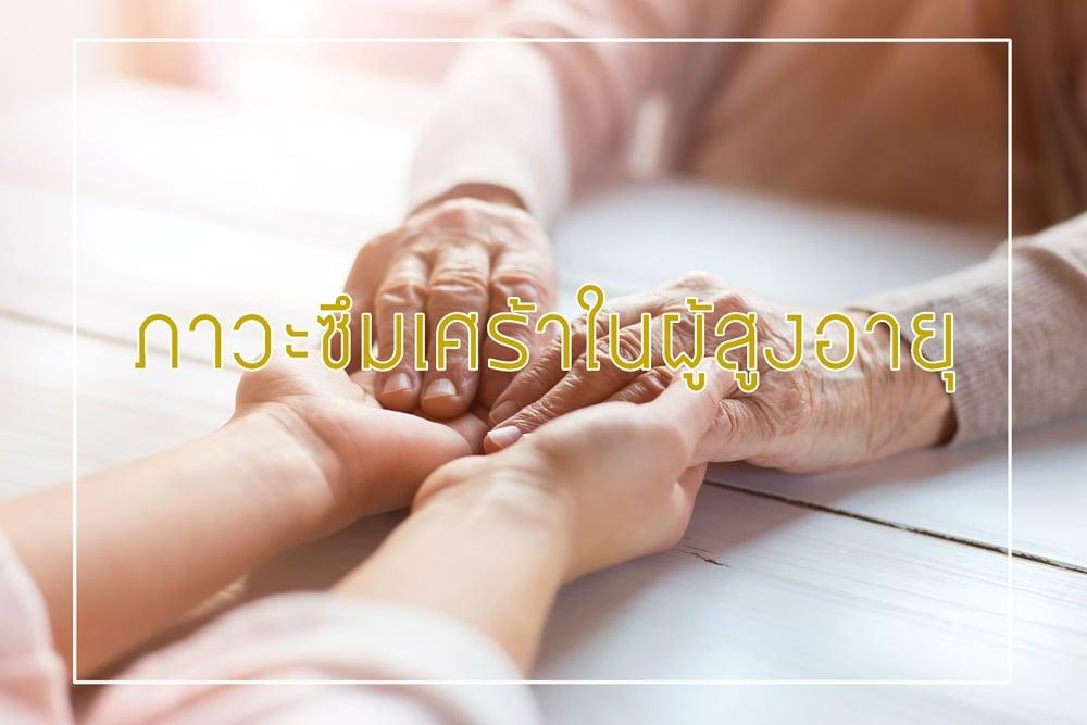 ภาวะซึมเศร้าในผู้สูงอายุ thaihealth