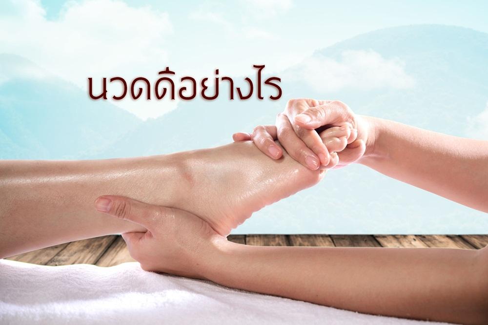 นวดดีอย่างไร thaihealth