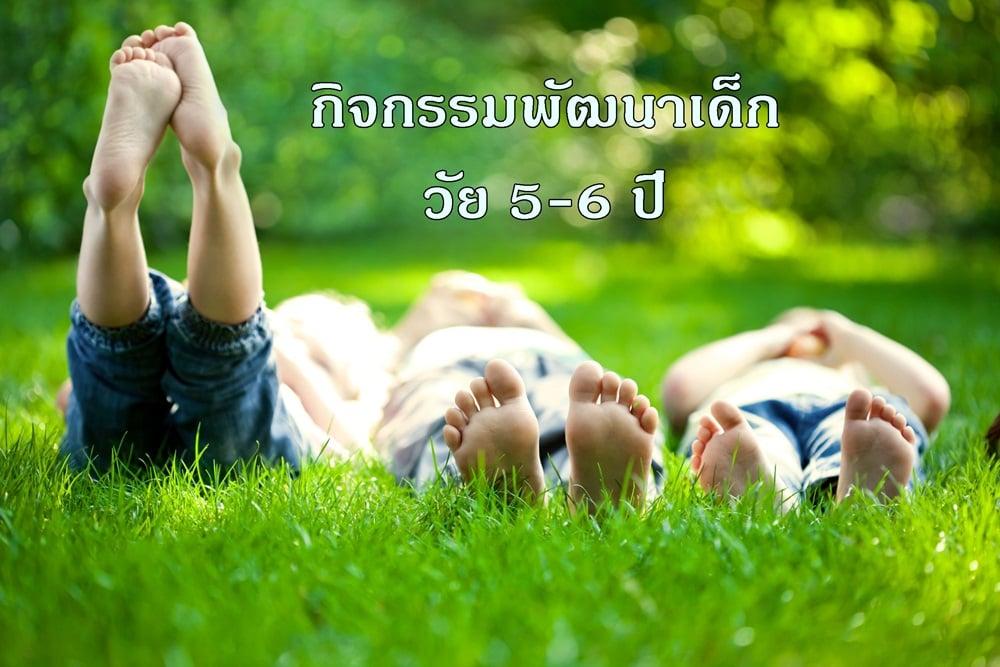 กิจกรรมพัฒนาเด็กวัย 5-6 ปี thaihealth
