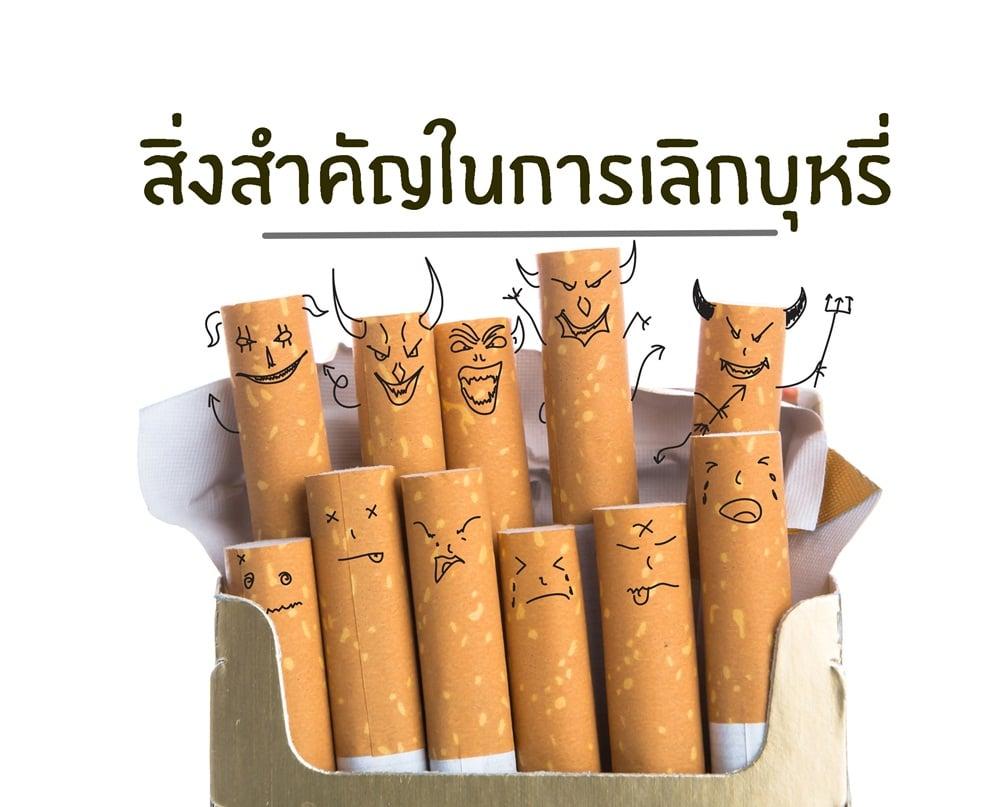 สิ่งสำคัญในการเลิกบุหรี่ thaihealth