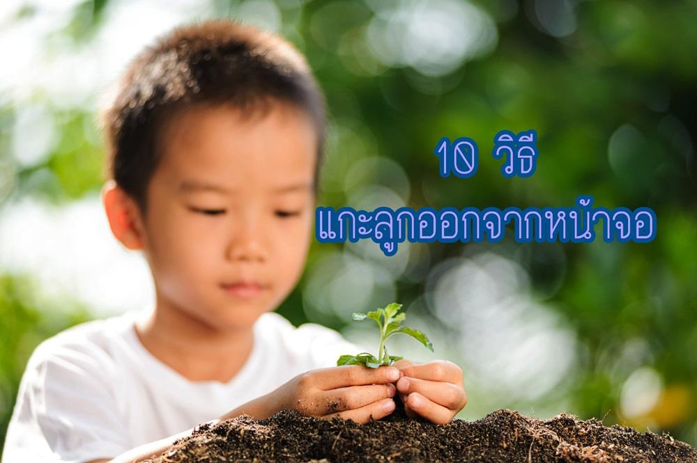 10 วิธีแกะลูกออกจากหน้าจอ thaihealth