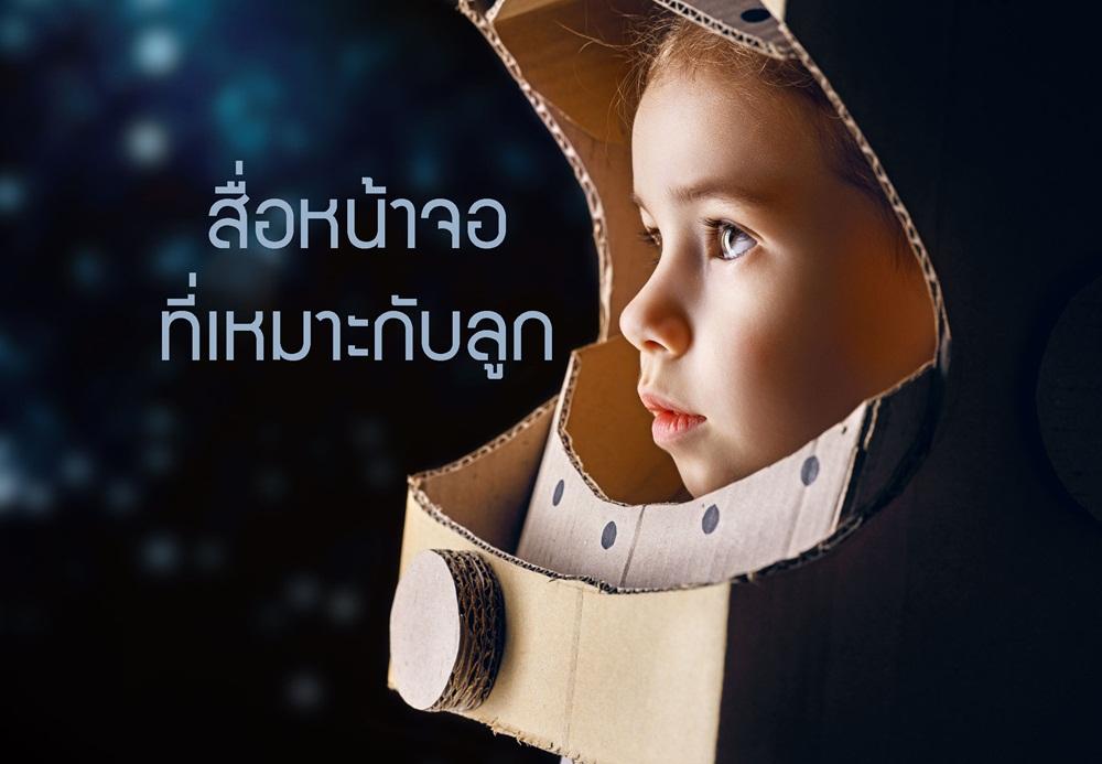 สื่อหน้าจอที่เหมาะกับลูก thaihealth