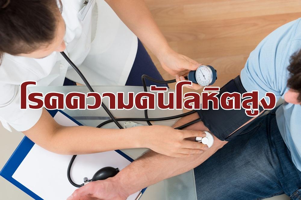 โรคความดันโลหิตสูง thaihealth