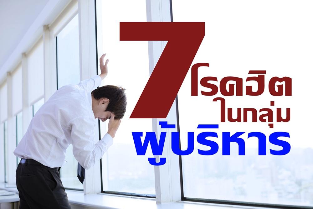 7 โรคยอดฮิต ในกลุ่มผู้บริหาร thaihealth