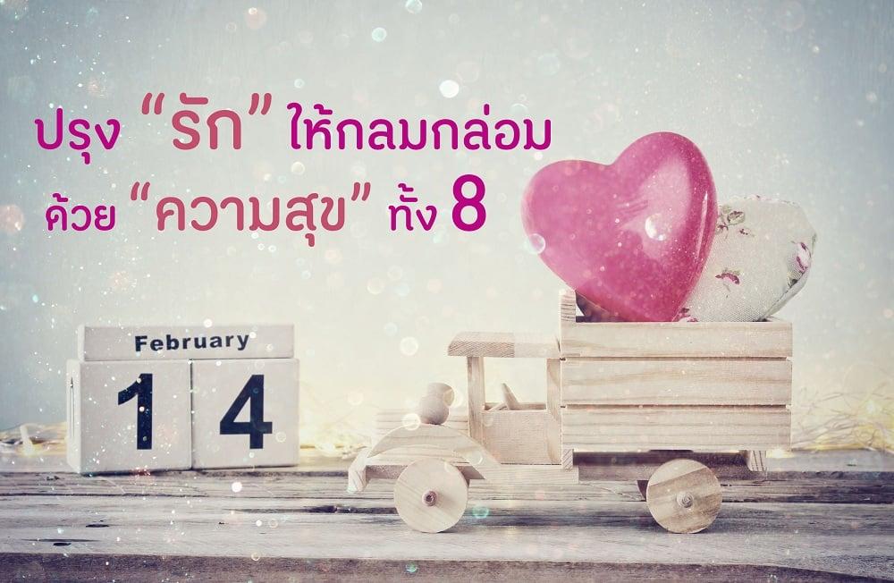 """ปรุง """"รัก"""" ให้กลมกล่อม ด้วย """"ความสุข"""" ทั้ง 8 thaihealth"""