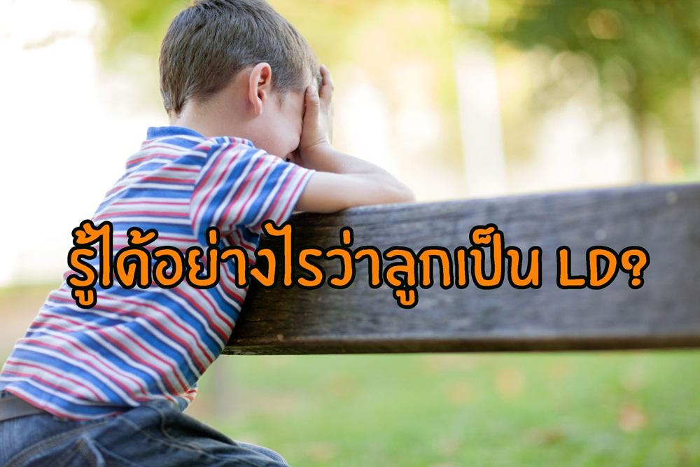 รู้ได้อย่างไรว่าลูกเป็น LD? thaihealth