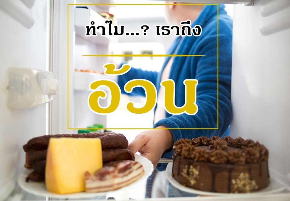 ทำไม...? เราถึงอ้วน thaihealth