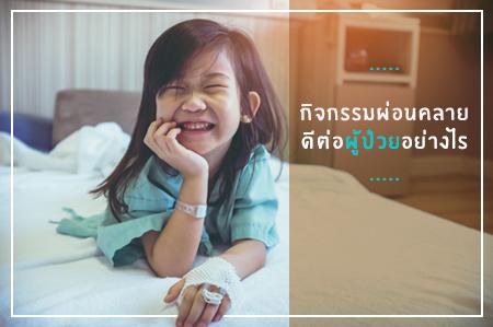 กิจกรรมผ่อนคลาย ดีต่อผู้ป่วยอย่างไร thaihealth